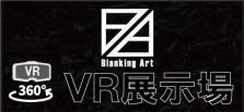 ブランキングアート展2020 VR展示場